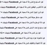 tools-facebook-2012.jpg