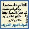انا مصري